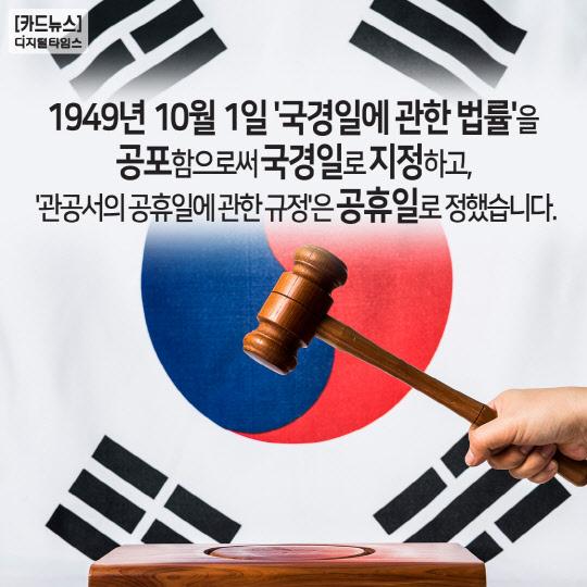 [카드뉴스] 오늘은 3ㆍ1절 그 날의 함성을 잊지 맙시다!